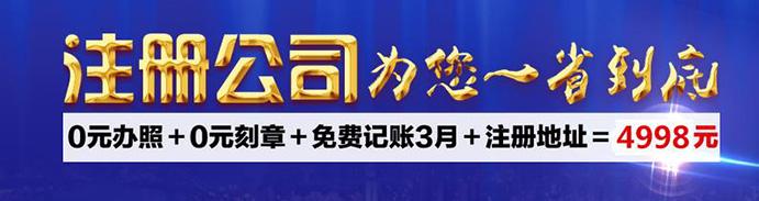 北京工商代理贝斯特全球最奢华2288公司